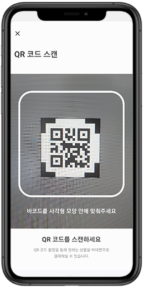 QR코드 스캔